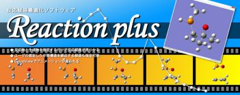Reaction Plus (HPCシステムズ)