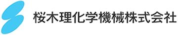 桜木理化学機械株式会社