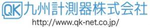 九州計測器株式会社